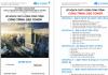 Hồ sơ quản lý Chất lượng công trình SSG Tower - Hòa Bình Corporation